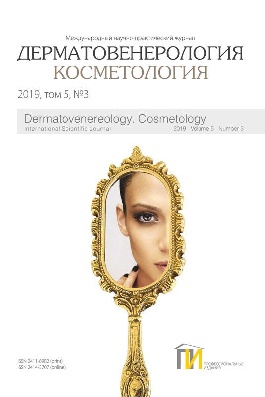 3_2019_Дерматология