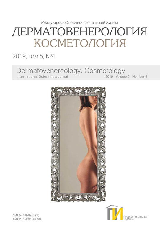 4_2019 Дерматовенерология Косметология