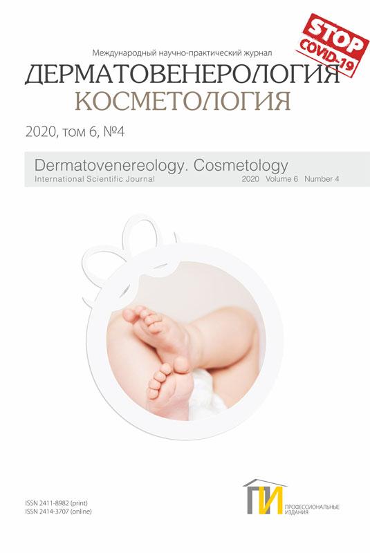 4_2020 Дерматология